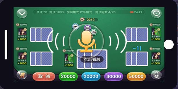 决战棋牌 V1.0 安卓版截图2