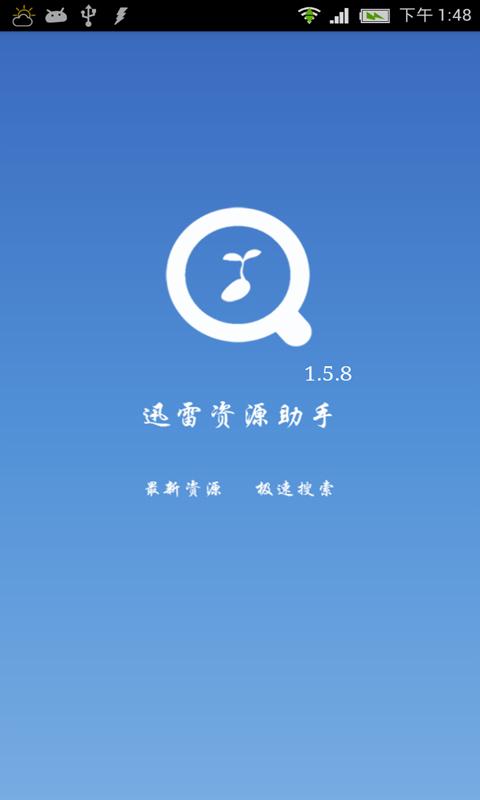 迅雷资源助手手机版 V1.6 安卓版截图2