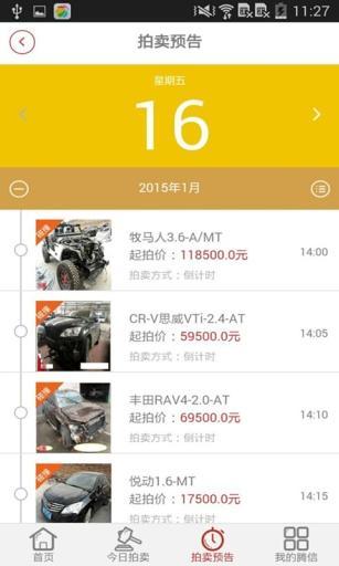 手机腾信 V4.1.20 安卓版截图3