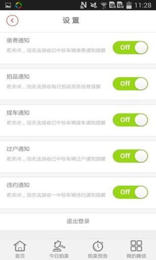 手机腾信 V4.1.20 安卓版截图4