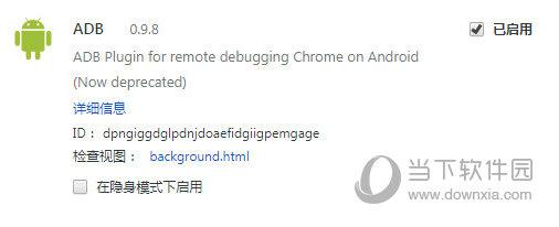 ADB安卓调试工具Chrome插件