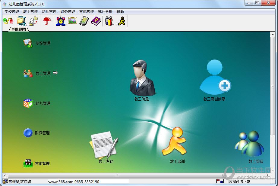 兴华幼儿园管理系统