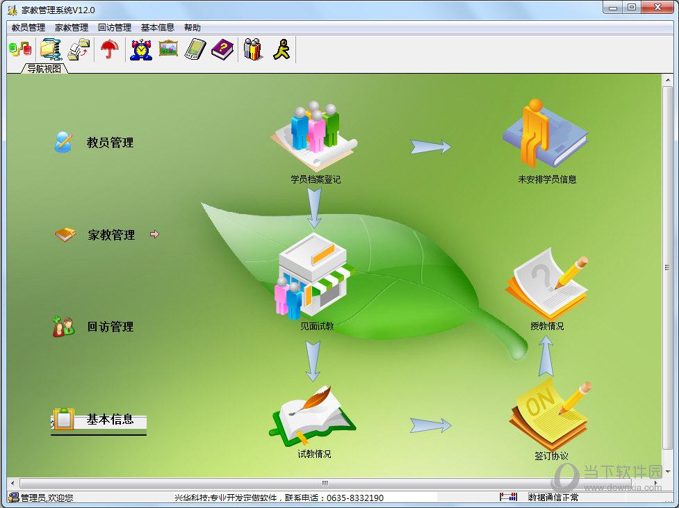 兴华家教管理系统