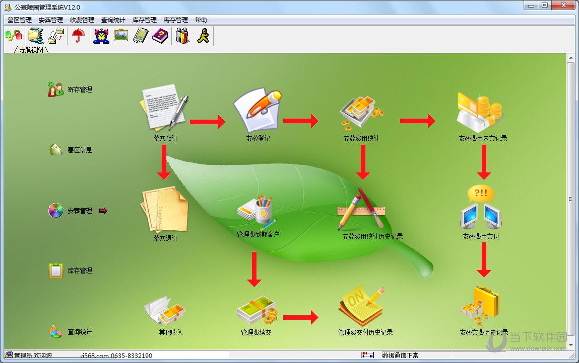 兴华公墓陵园管理系统