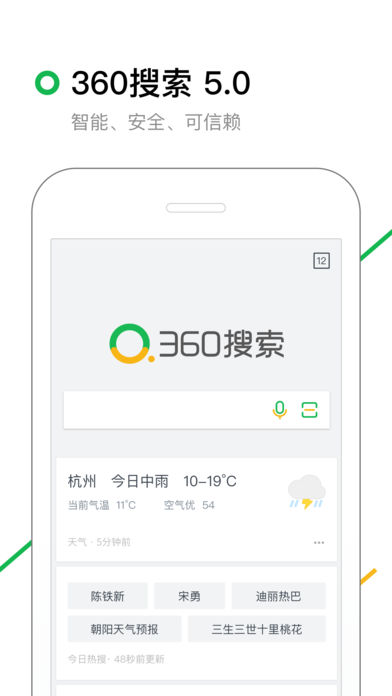 360搜索手机版 V5.2.2 安卓版截图1