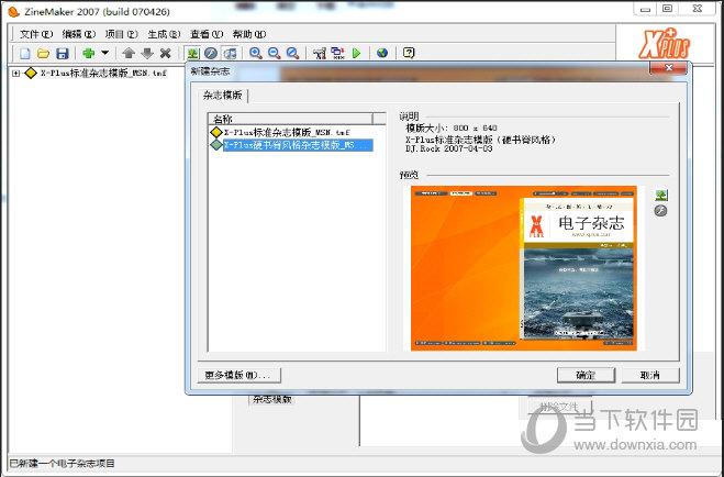 ZineMaker2006下载