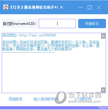 腾讯视频VIP获取软件