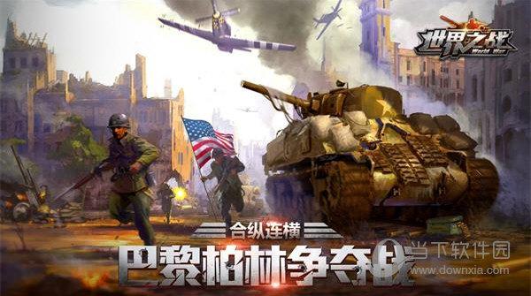 自由沙盘重构二战