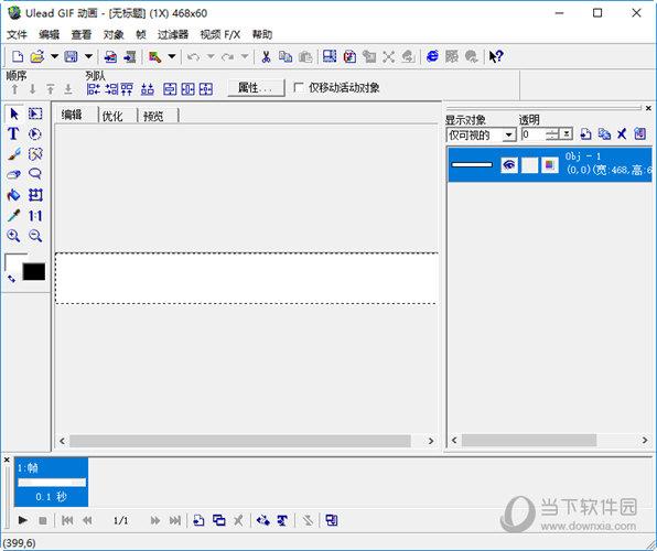 U5 GIF动画制作软件