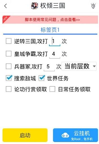 权倾三国手游辅助工具 V3.0.0 安卓版截图4