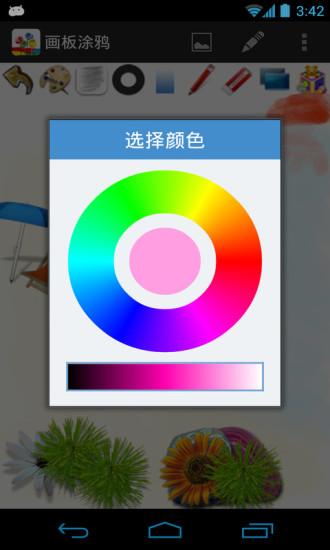 画板涂鸦 V2.07 安卓版截图3