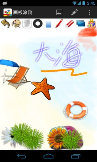 画板涂鸦 V2.07 安卓版截图4