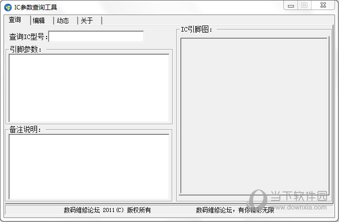 IC参数查询工具