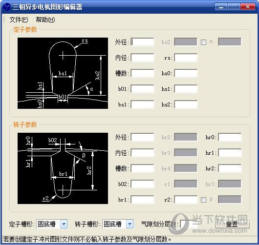 三相异步电机图形编辑器