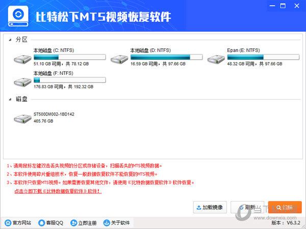比特松下MTS视频恢复软件