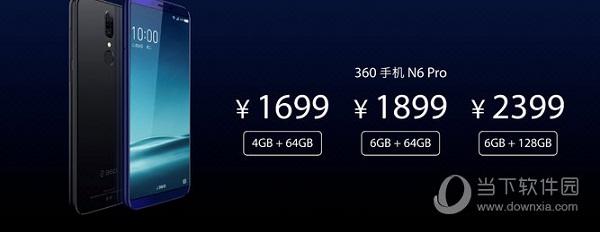 360手机N6 Pro价格