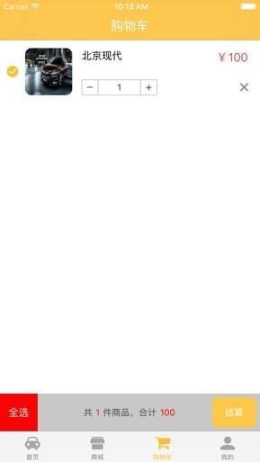 豌豆汽车 V1.3.7 安卓版截图3