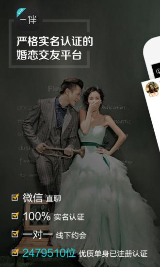 一伴婚恋 V2.4.1 安卓版截图1