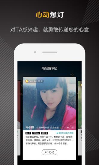 一伴婚恋 V2.4.1 安卓版截图4