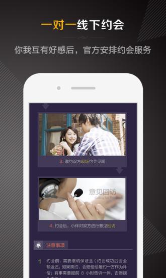 一伴婚恋 V2.4.1 安卓版截图5