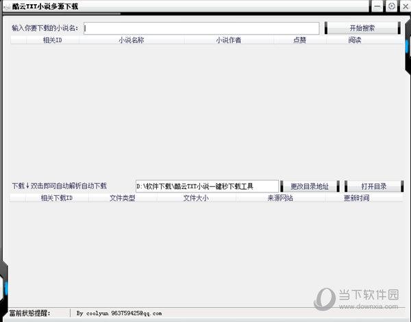 酷云TXT小说一键秒下载工具