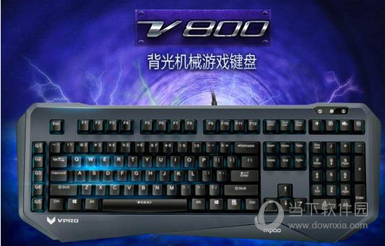 雷柏V800键盘驱动