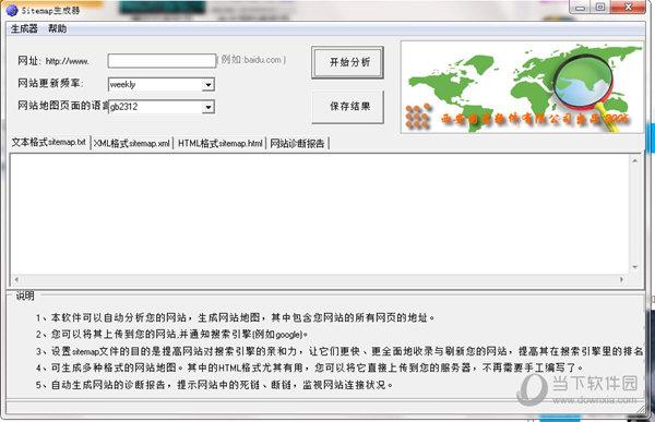 Sitemaps生成器