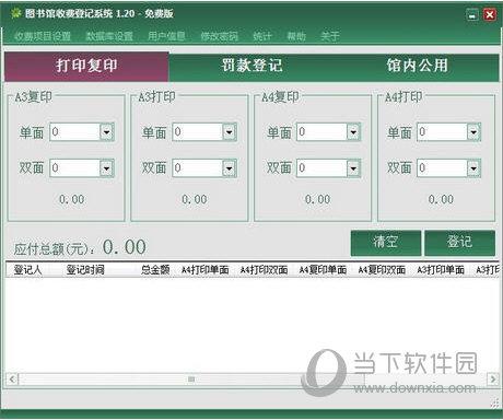 图书馆收费登记系统