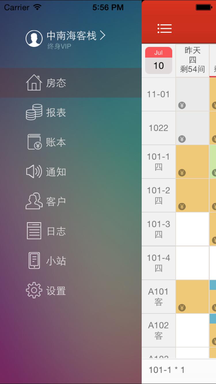 番茄来了 V4.8.2 安卓版截图5