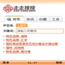 走走搜搜 V3.6 官方版