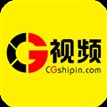 CG视频 V2.0.0 安卓版