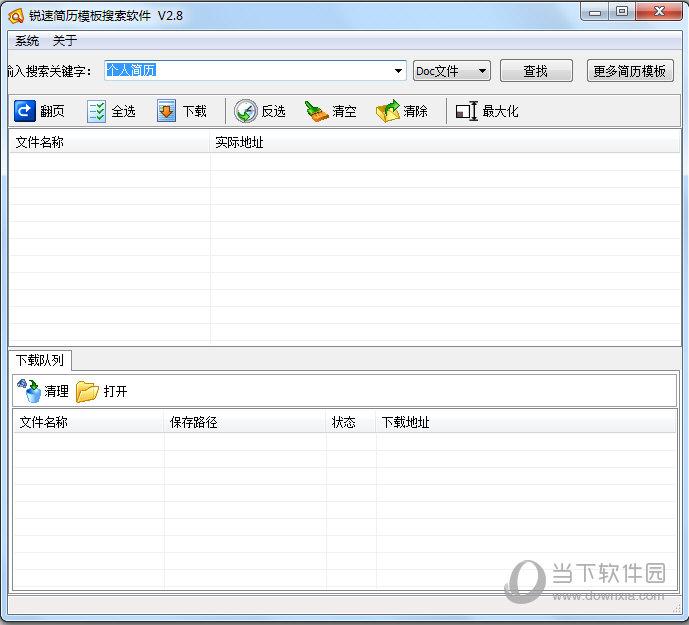 锐速简历模板搜索软件