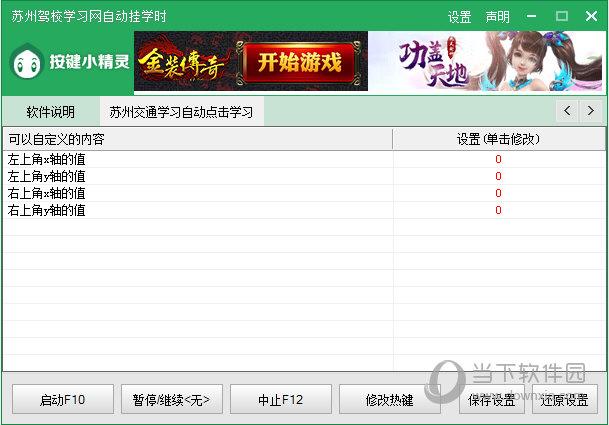 苏州驾校学习网自动挂学时软件
