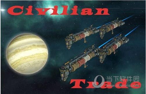 群星行星民间贸易MOD