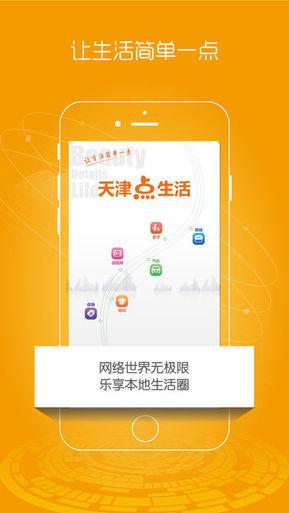 天津点生活 V1.0 安卓版截图4