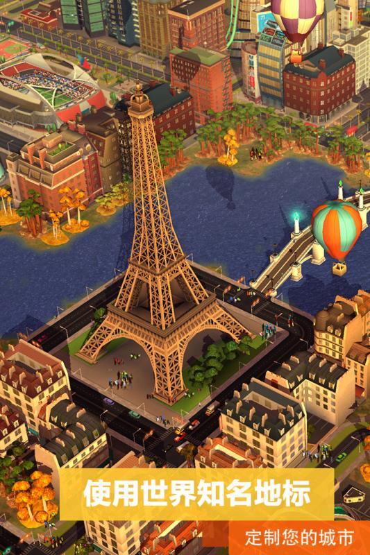 模拟城市我是市长 V0.12.171121.3702 安卓版截图5