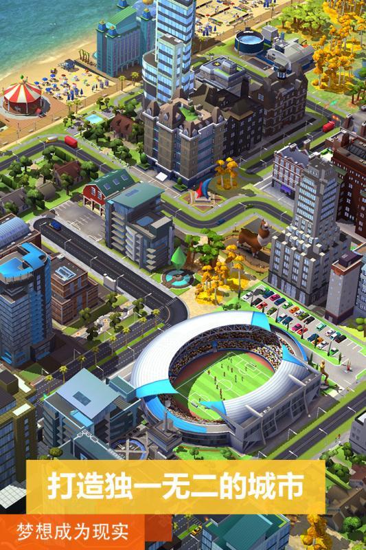 模拟城市我是市长无限绿钞版 V0.12.171121.3702 安卓版截图4