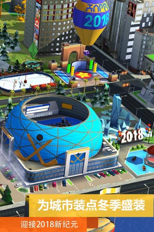 模拟城市我是市长无限绿钞版 V0.19.180725.7326 安卓版截图1