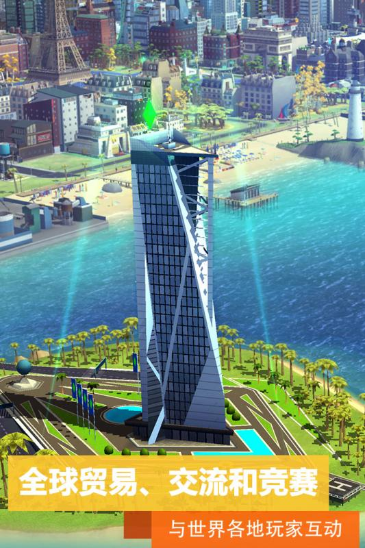 模拟城市我是市长无限绿钞版 V0.12.171121.3702 安卓版截图2