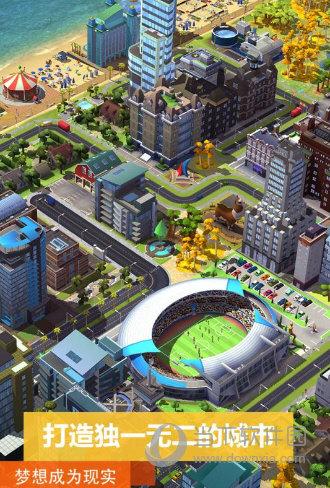 模拟城市我是市长iOS破解版