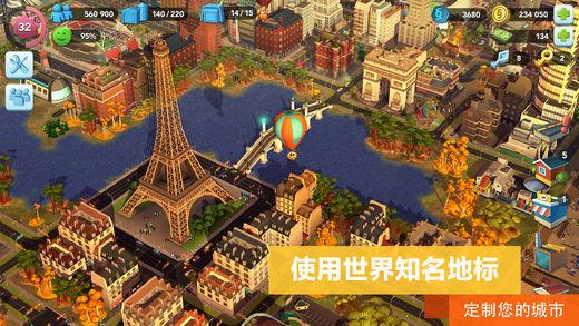 模拟城市我是市长无限金币版 V0.12.171121.3702 安卓版截图4