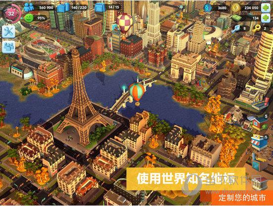 模拟城市我是市长电脑破解版