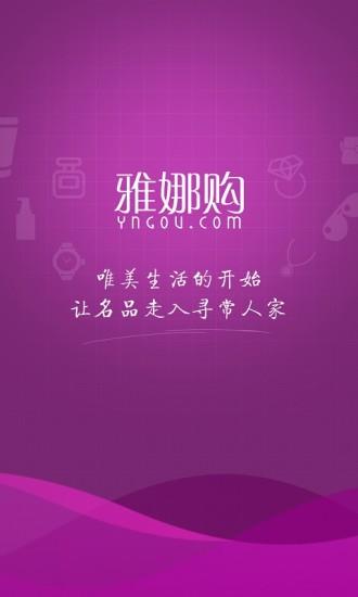 雅娜购 V3.2.4 安卓版截图1