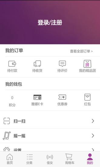 雅娜购 V3.2.4 安卓版截图5