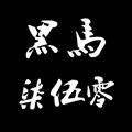 黑马柒伍零 V1.3.2 安卓版
