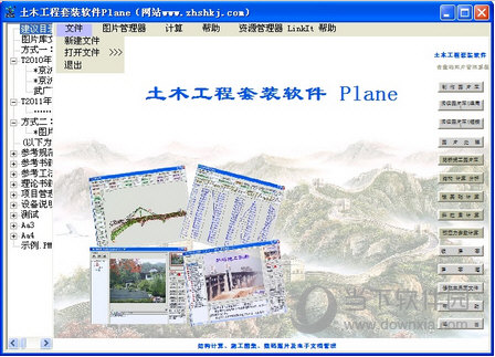 土木工程套装软件Plane
