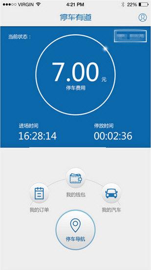 停车有道 V3.0 安卓版截图2