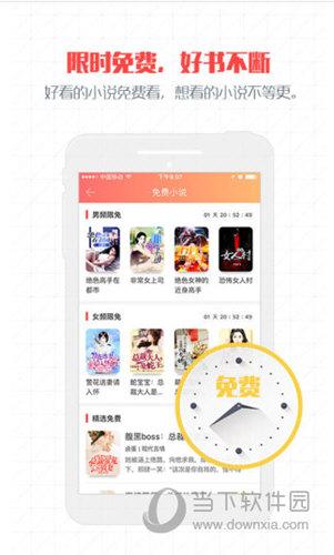 火星小说iOS版
