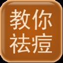 教你快速祛痘 V1.1.021.0.1 安卓版