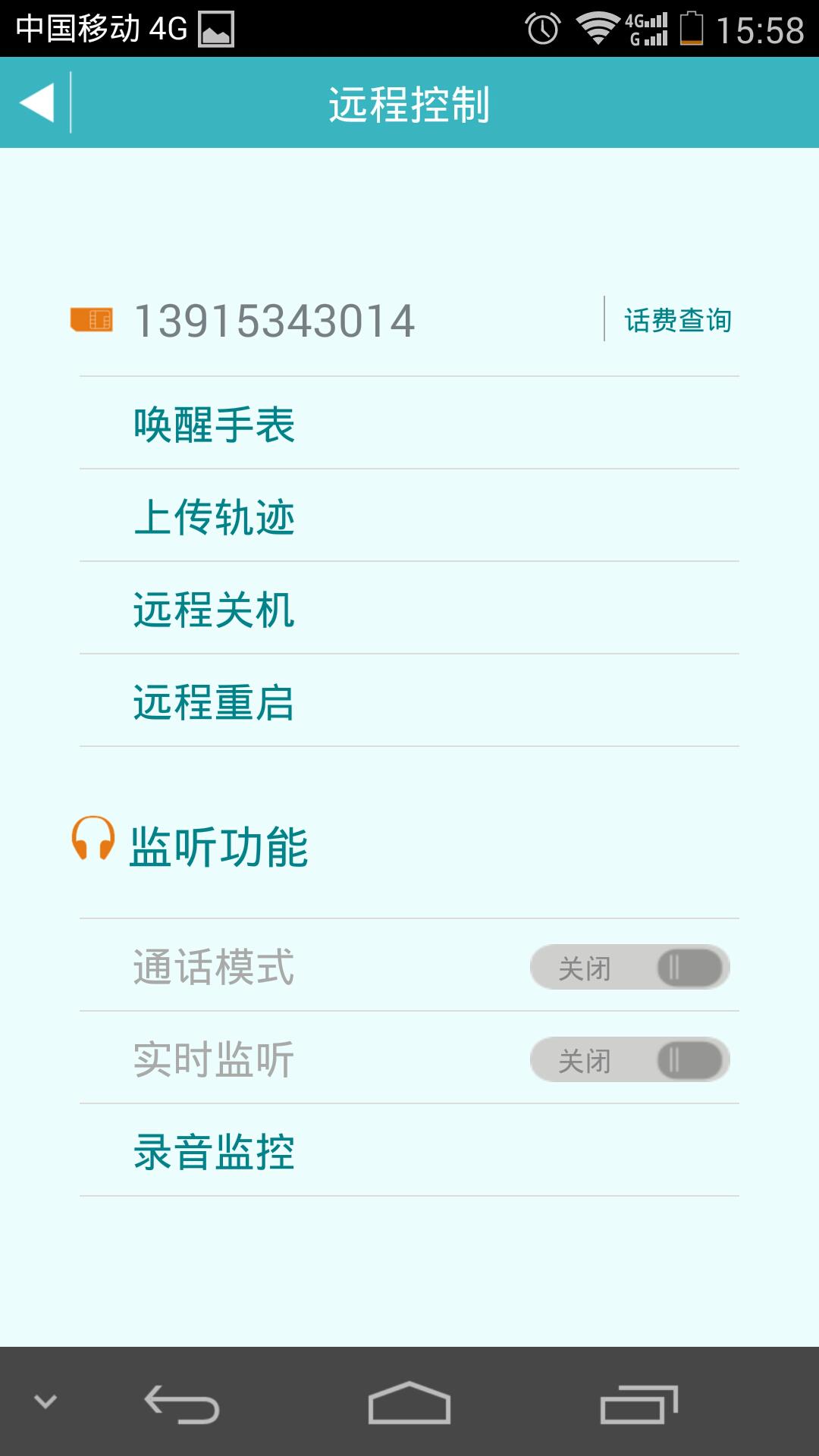 开咪 V4.2.4 安卓版截图4